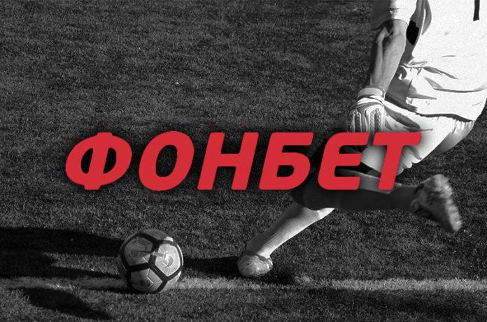Тотализатор БК Фонбет