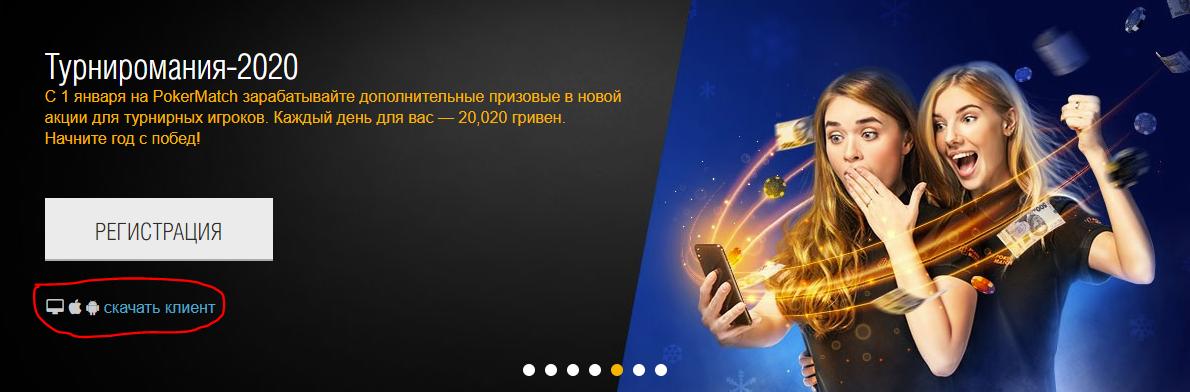 Скачать софт от ПокерМатч можно на все платформы.