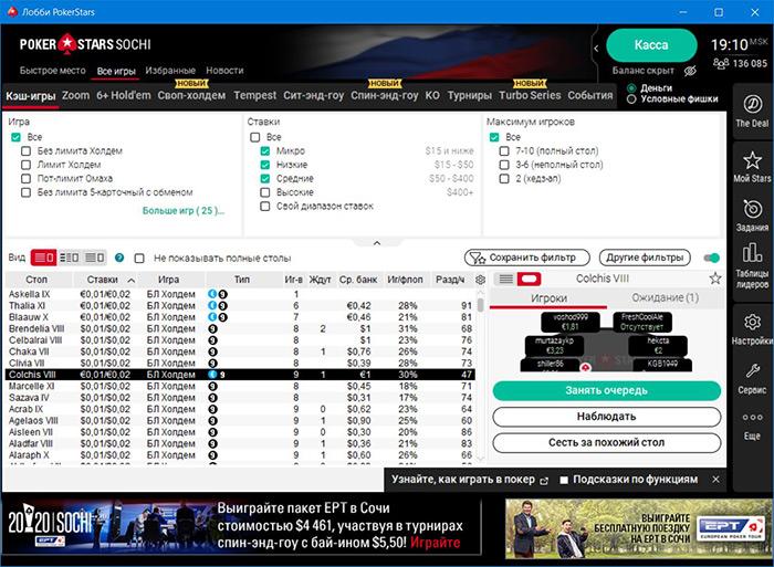 Кэш-игры с микро, низким и средним лимитами в лобби PokerStars Sochi.