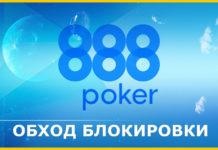 Как получить доступ к сайту 888poker, если он заблокирован.