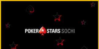 Играть в онлайн-покер легально в руме ПокерСтарс Сочи.
