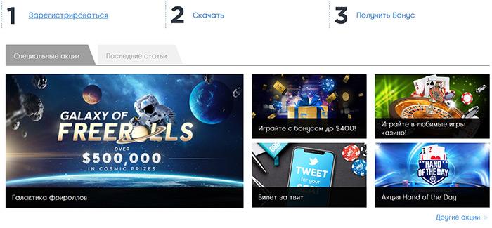 Причины посетить официальный сайт 888покер.