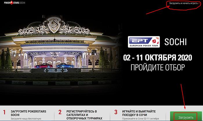 Официальный сайт PokerStars Sochi для загрузки игрового клиента.