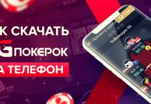 мобильный GGPokerOK