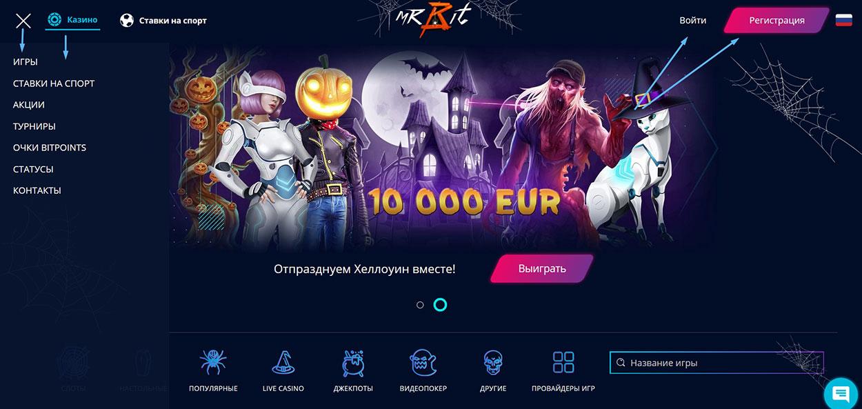 Интерфейс сайта онлайн-казино Мистер Бит.